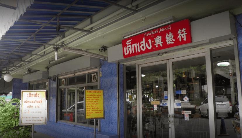 historical restaurants asia